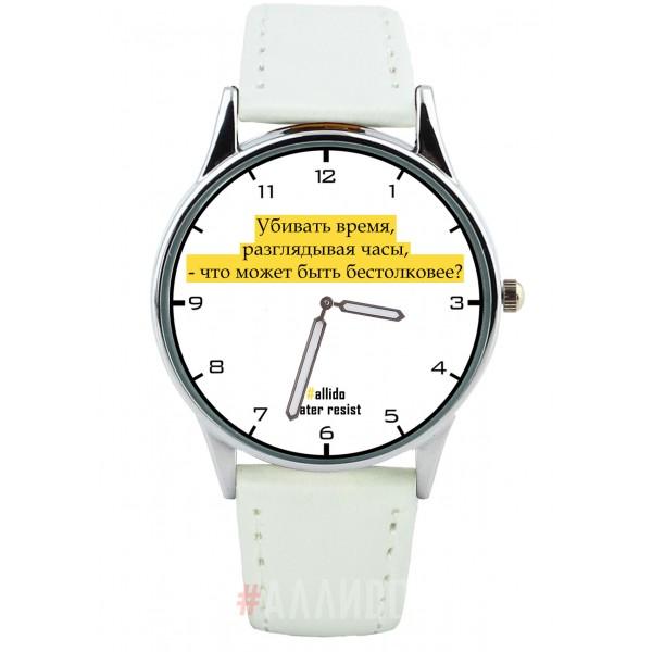Убивать время разглядывая часы...